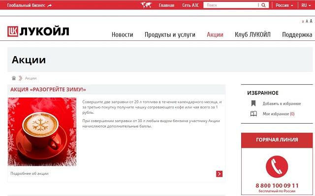 акции лукойла на официальном сайте
