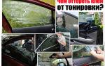 Чем оттереть клей от тонировки со стекла автомобиля