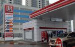 Почему растут цены на бензин, как рассчитывается цена на бензин на азс «лукойл»