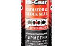 Hi-gear герметик для системы охлаждения: инструкция и отзывы