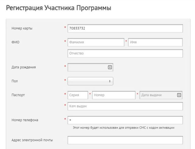 Регистрация участника программы