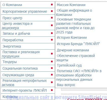 сайт Лукойл
