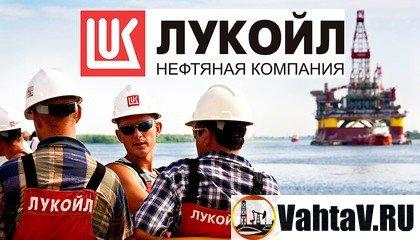 вакансии в нефтяной компании