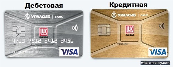 Дебетовая и кредитные